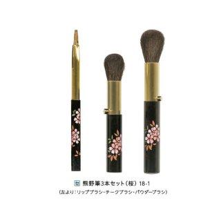 18-1 蒔絵熊野筆 3本セット(桜)