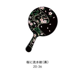 20-36 蒔絵手鏡・桜に流水紋(黒)