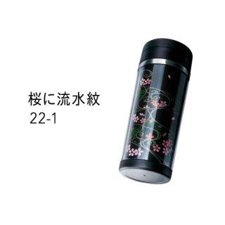 22-1 蒔絵ステンレスボトル350ml・桜に流水紋