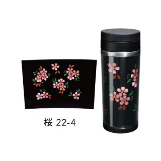 22-4 蒔絵ステンレスボトル350ml・桜