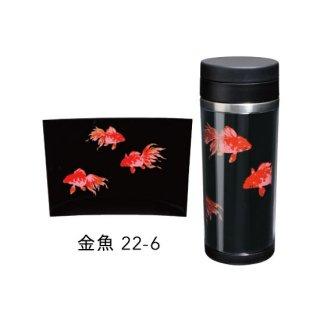22-6 蒔絵ステンレスボトル350ml・金魚