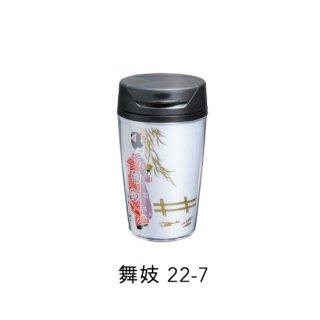 22-7 蒔絵タンブラー350ml・舞妓