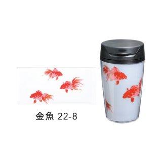 22-8 蒔絵タンブラー350ml・金魚