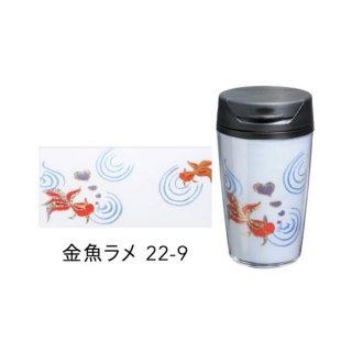 22-9 蒔絵タンブラー350ml・金魚ラメ
