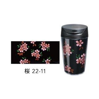 22-11 蒔絵タンブラー350ml・桜
