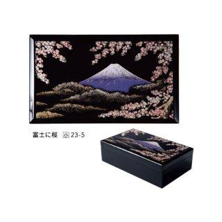 23-5 蒔絵漆塗り小箱(小)・富士に桜