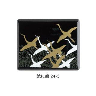 24-5 蒔絵印鑑ケース・波に鶴