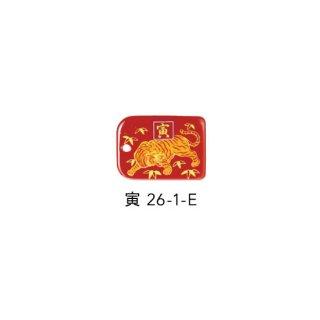 蒔絵根付 十二支標準型・寅(朱)