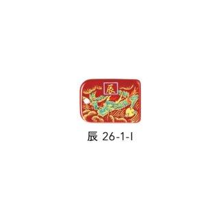 蒔絵根付 十二支標準型・辰(朱)