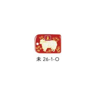蒔絵根付 十二支標準型・未(朱)