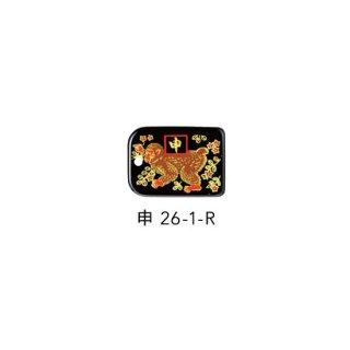 蒔絵根付 十二支標準型・申(黒)