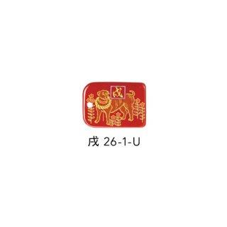 蒔絵根付 十二支標準型・戌(朱)