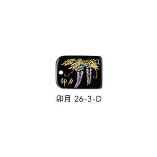 26-3-D 蒔絵根付 日本の花・卯月