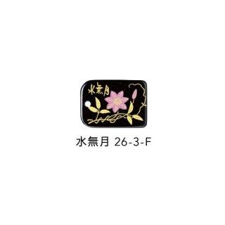 26-3-F 蒔絵根付 日本の花・水無月