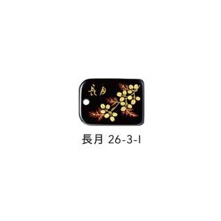 26-3-I 蒔絵根付 日本の花・長月