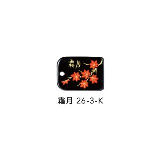 26-3-K 蒔絵根付 日本の花・霜月