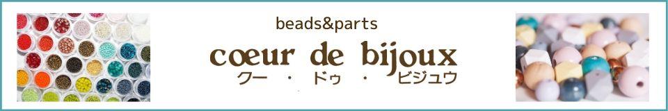 チェコビーズ・ドイツビーズ通販サイト coeur de bijoux