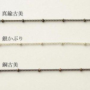チェーン 細キヘイ&ボールチェーン 1M 銅古美/真鍮古美/銀かぶり
