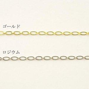 チェーン 平ダ円&平あずき 1M ゴールド/ロジウム