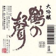 鶴の聲 大吟醸 720ml