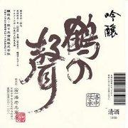 鶴の聲 吟醸 720ml