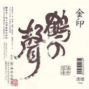 鶴の聲 金印 720ml