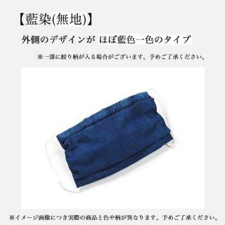 藍染マスク【藍工房正田】1-1(※柄は1点ごとに異なります)