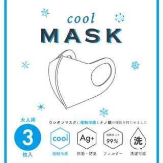 【入荷しました!!】立体クールマスク3枚入り【桐生整染商事�】8-1