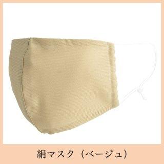絹マスク(白)【桐生シルク�】10-1