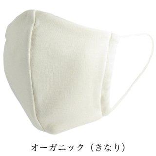 オーガニック綿100%夏マスク【テキスタイル昌】15-1