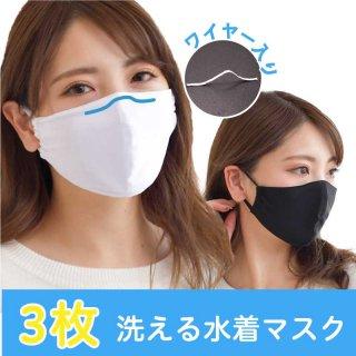 洗える水着マスク3枚セット【ノーズワイヤー・ひも調節OK・フィルターポケット】