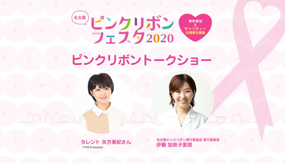 特別企画 タレント 矢方美紀さん 「ピンクリボントークショー」