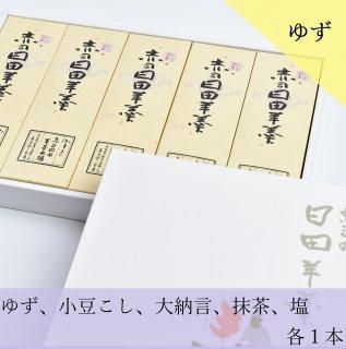 【箱詰】5本入(小豆1大納言1抹茶1塩1ゆず1)