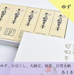 【箱詰】5本入(小豆1大納言1抹茶1白雪1ゆず1)