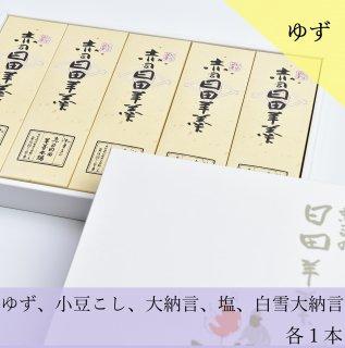 【箱詰】5本入(小豆1大納言1塩1白雪1ゆず1)