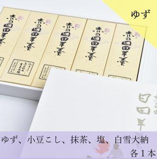 【箱詰】5本入(小豆1抹茶1塩1白雪1ゆず1)