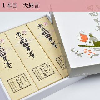 【箱詰】3本入(1本目:大納言)