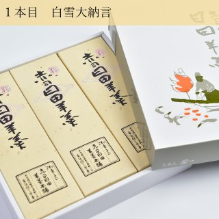 【箱詰】3本入(1本目:白雪大納言)