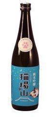 猫場山 純米吟醸 720ml