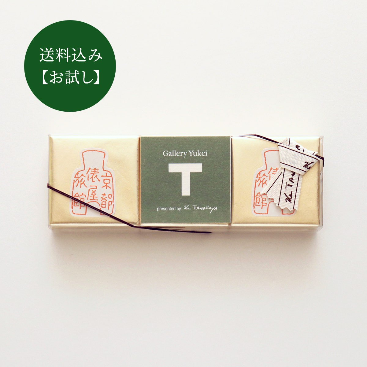 【お試し】石鹸3個入※1箱限定送料込み