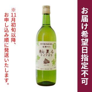 2020新酒秋薫るナイアガラ白辛口 720ml