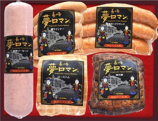 長崎夢ロマンとくとくギフト� 4,900円