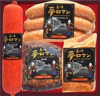 長崎夢ロマンとくとくギフト� 4,800円
