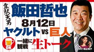 韋駄天男<br>飯田哲也と一緒に観戦生トークを楽しもう!