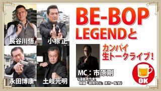 BE-BOP LEGEND BOSSとカンパイ生トークライブ!|ファンスタ