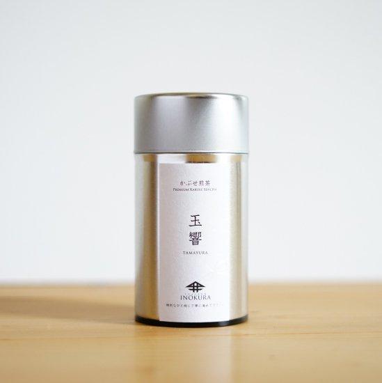 玉響 100g (缶)