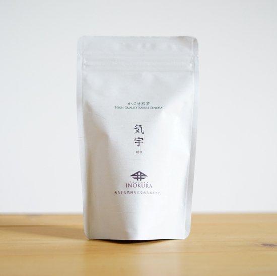 気宇 100g (袋)