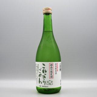 【数量限定】蓬莱泉・これっきりごめん(生) 720ml 2019年11月