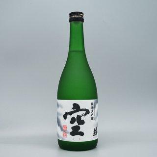 【数量限定】蓬莱泉・純米大吟醸 空(くう)720ml 2020年5月