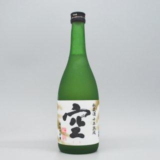 【数量限定】蓬莱泉・純米大吟醸 空(くう)720ml 秘蔵酒十年熟成